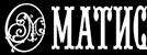 Матис